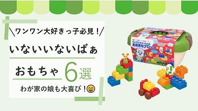 【買ってよかった】いないいないばあ知育おもちゃ!1歳から長く遊べる