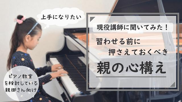 ピアノが上達する子の親がしていること4選!現役講師が解説