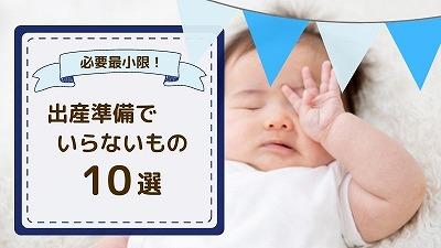 【知らなきゃ損】出産準備でいらないもの10選!最低限いるものを厳選