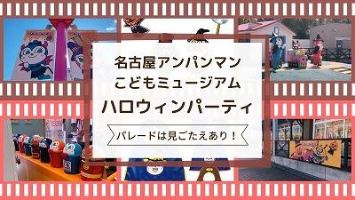【怖カワイイ】名古屋アンパンマンミュージアムのハロウィン!パレードは見ごたえあり