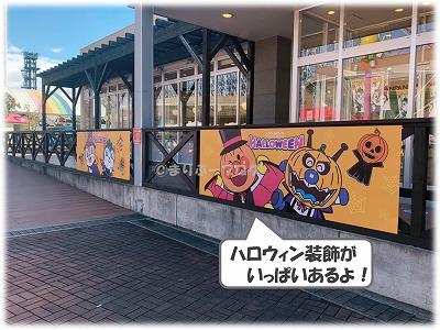 名古屋アンパンマンミュージアム ハロウィン