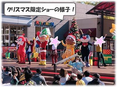 アンパンマンミュージアム 名古屋 クリスマス