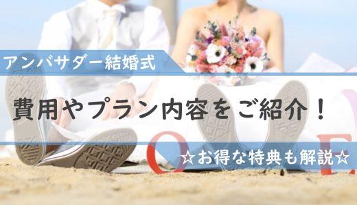 【完全版】アンバサダー結婚式の費用!プラン内容と特典も解説