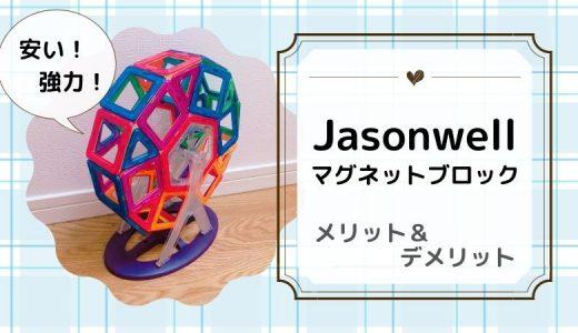 【感想】Jasonwell マグネットブロックの口コミ!マグフォーマー類似品はこれで決まり