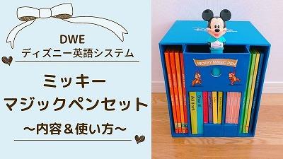 DWEミッキーマジックペンセットがすごい!写真で内容と使い方を解説