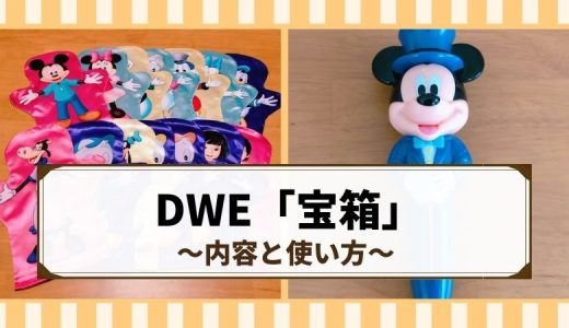 【DWE】宝箱には何が入ってる?内容と使い方を写真で解説