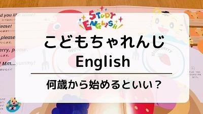 こどもちゃれんじEnglishはいつから始めると良い?英語耳が育つ年齢を解説
