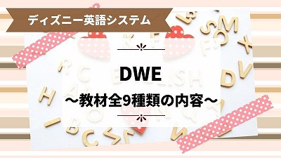 【完全版】DWE教材全9種類を徹底解説!料金プランも紹介