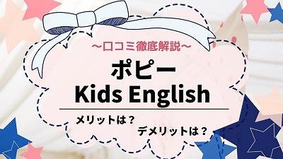 ポピーKids Englishの口コミ!受講者の声を徹底検証