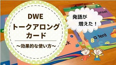 DWEトークアロングカードの使い方と内容!効果的な遊び方を解説