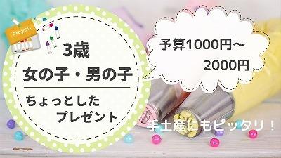 3歳の女の子が喜ぶプレゼント!1000円以下のプチプラ品